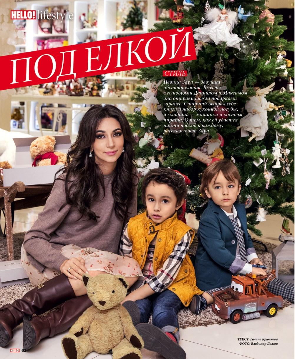 зара певица биография фото семьи привычные
