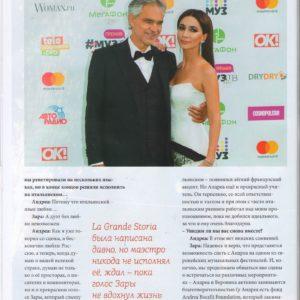 Певица Зара и Андреа Бочелли