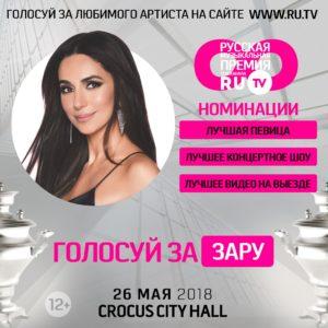 Зара Премия RU.TV