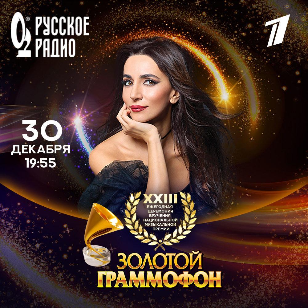 Зара - Золотой Граммофон