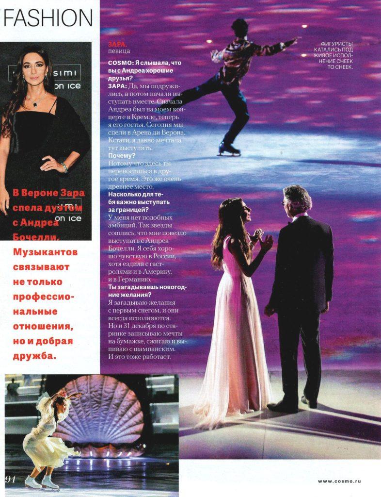 Зара в журнале Cosmopolitan