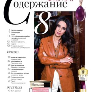 Зара - журнал Красота и Здоровье